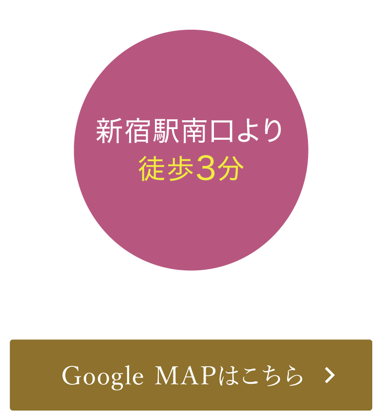 新宿駅南口より徒歩3分