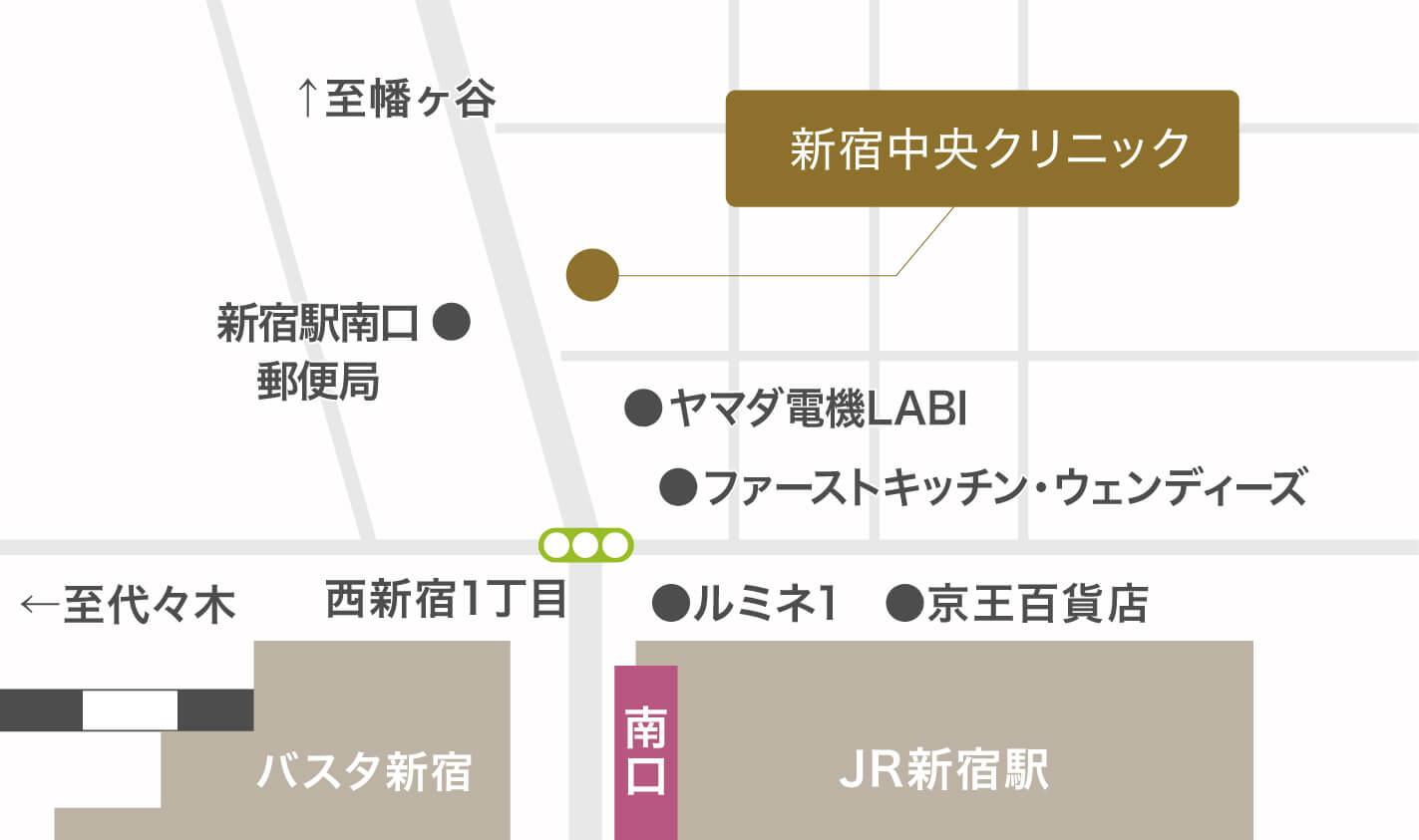 新宿中央クリニック アクセスマップ