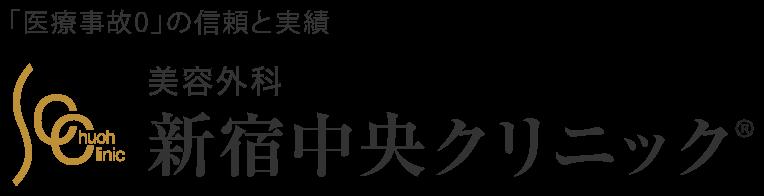 新宿中央クリニック ロゴ